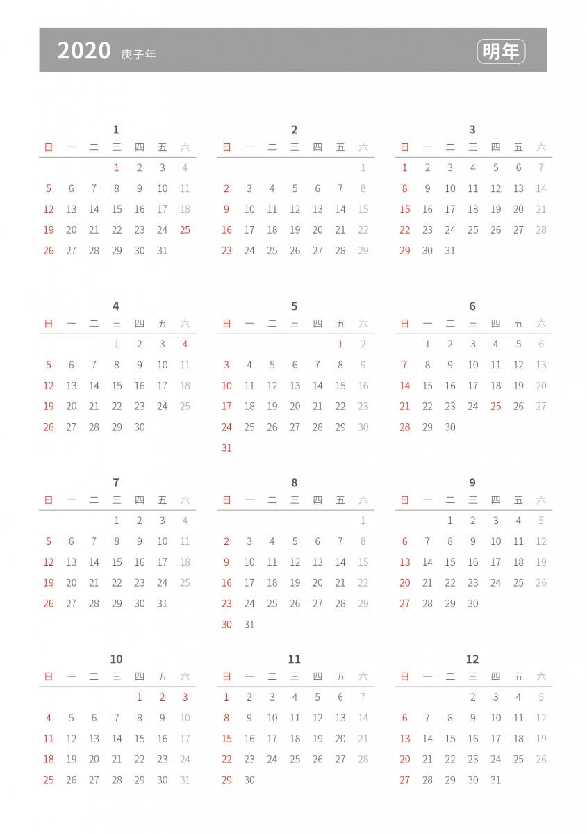 2020年手帐年历