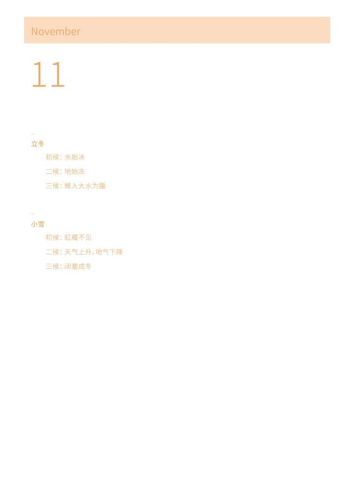 手帐11月开始页